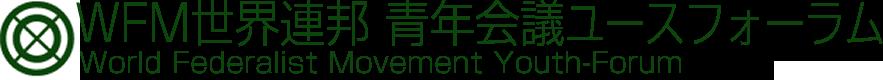 WFM世界連邦ユースフォーラム